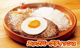 egg_burg.jpeg