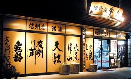 shop%20miyajima.jpg