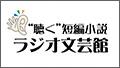 listpic_bungeikan.jpg