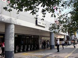 250px-Sengawa_Station_200509-1%5B1%5D.jpg
