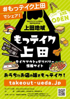 takeout-ueda.png